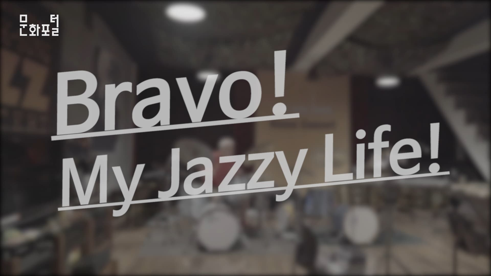 Bravo! My Jazzy Life, 류복성